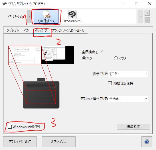 wacom windows ink 無効化